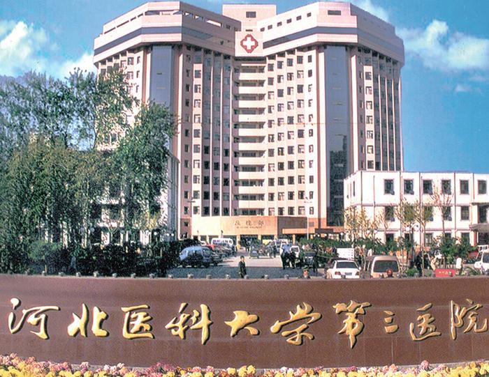 第三医院.jpg